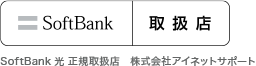 SoftBank光 正規取扱店 株式会社アイネットサポート
