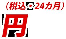 円(税抜・24カ⽉月)